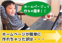 ホームページが簡単に作れちゃったわ訳は・・・埼玉県吉川市のホームページ制作ウェブフォレスト